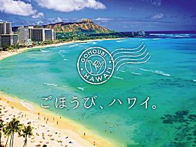 日頃のがんばりに「ごほうび、ハワイ。」を