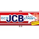 JCBを使ってアメリカに行こう!