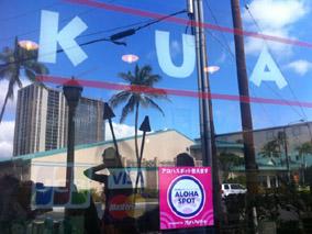 地震関連:ハワイのWi-Fi無料開放します