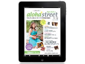アロハストリート11/12月号がiPadで配布開始