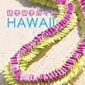 ハワイ語学留学ガイド最新版プレゼント