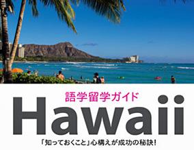 ハワイ留学の疑問解消!ガイド本プレゼント