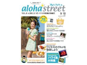 アロハストリート雑誌がウエブで読める!