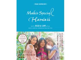 超人気コーディネーターの最新ハワイ本発売
