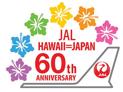 JALがハワイ就航60周年でグレードアップ