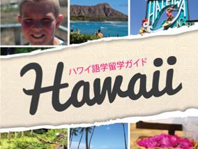 ハワイ留学希望者必見!ガイド本プレゼント