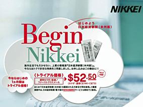 日本経済新聞がハワイでの印刷を開始