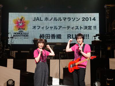 持田香織も参加!ホノマラ2014参加受付中