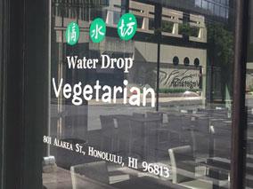 オフィス街に新ビーガンレストランが開店