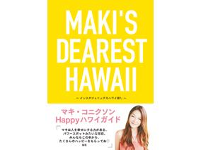 「ハワイのマキさん」の最新ガイド本が発売