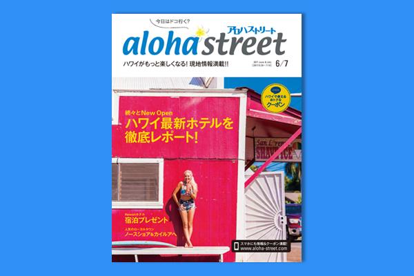 ハワイの新しいホテルを徹底レポ!最新号