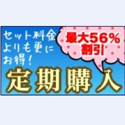 ☆便利でお得な通販定期購入☆