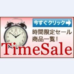 通販限定☆タイムセール☆実施中!!