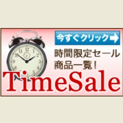 ☆通販時間限定タイムセール☆今回はMUA!
