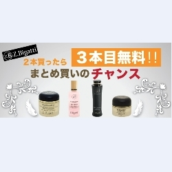 Z.ビガッティまとめ買いのビッグチャンス!
