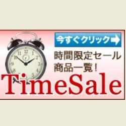 WEB限定☆お正月特別タイムセール☆
