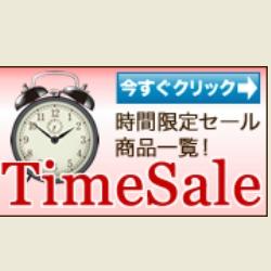 WEB限定タイムセール第4弾!☆NANI&HAU☆
