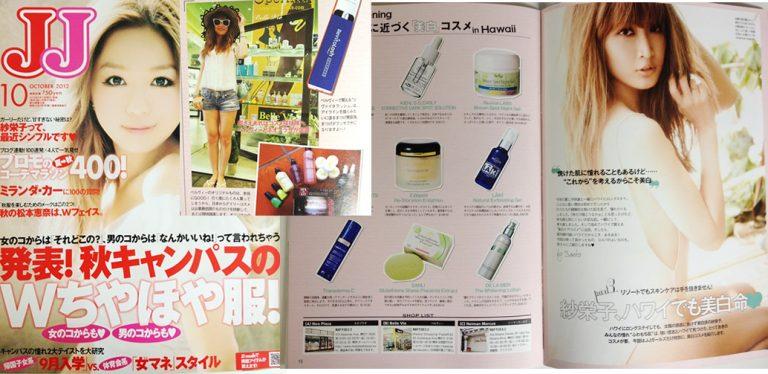 JJ☆Hawaii Book 2012に掲載されました~!