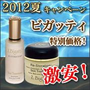 2012年夏キャンペーン☆ビガッティ大特価!