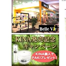 KINA発売記念キャンペーン終了間近!!