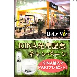 ☆KINA発売記念キャンペーンのお知らせ☆