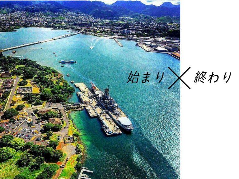 真珠湾に隠されたストーリー