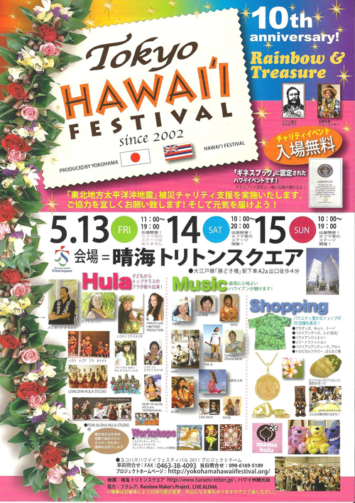東京ハワイフェスティバルに出展!