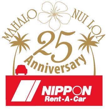 ニッポンレンタカー25周年キャンペーン
