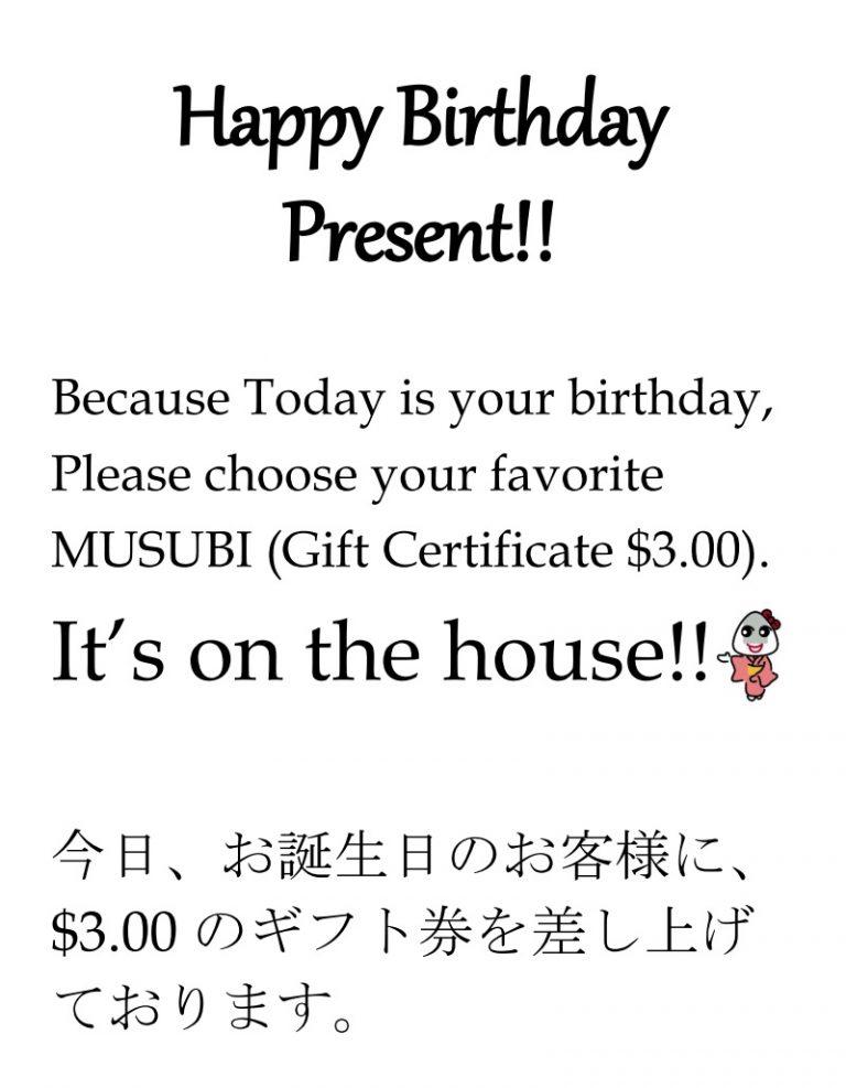 お誕生日ギフト券