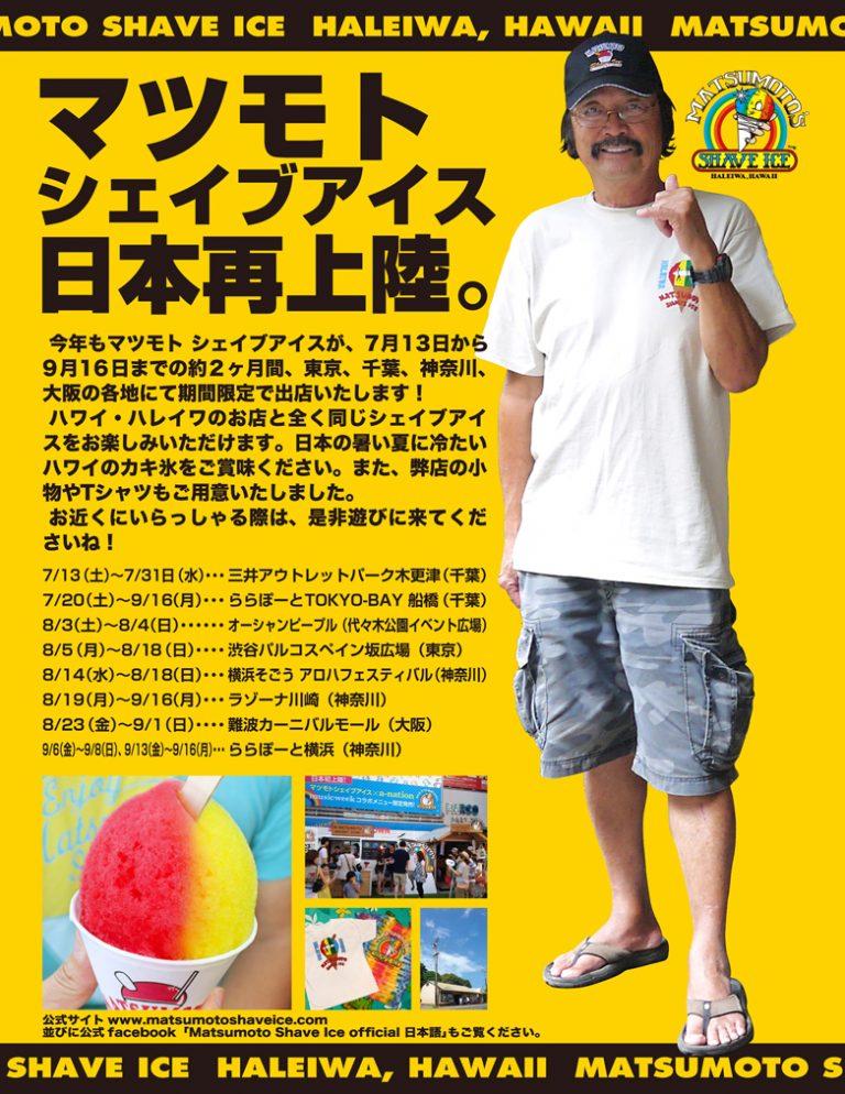 日本での7-9月夏限定イベントのお知らせ