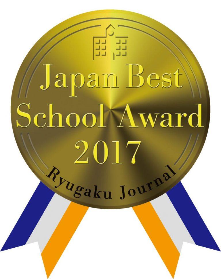 ベストスクールアワード世界第3位