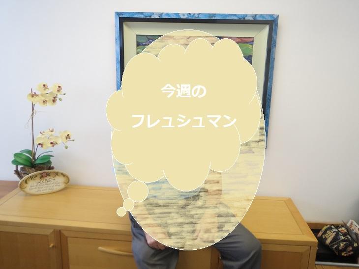★国際結婚:今週のフレッシュマン!!