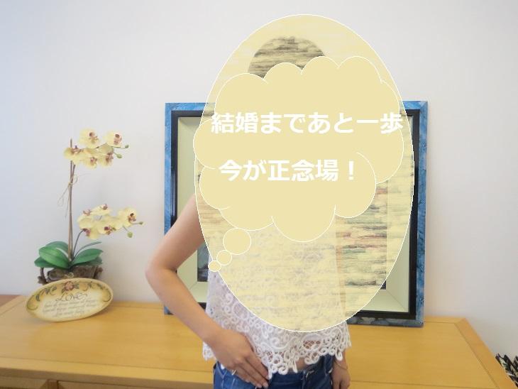 ★婚活英会話スキルアップのベストタイム!