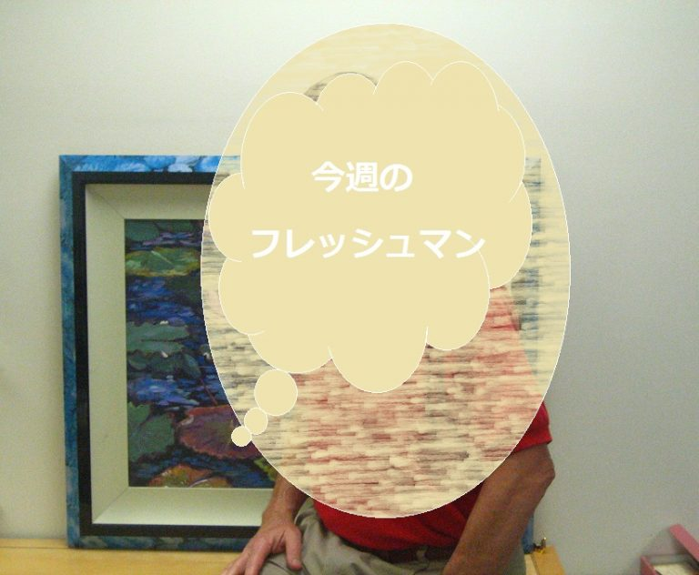 ★ 国際結婚: 今週のフレッシュマン!!