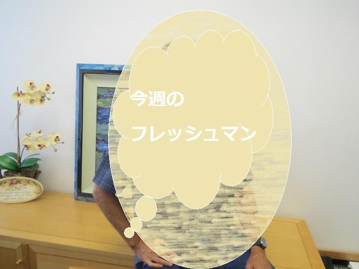 ★国際結婚: 今週のフレッシュマン!!