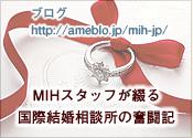 ★MIHの国際結婚相談所の奮闘記とは!