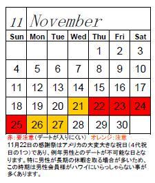 ★婚活に役立つ渡ハ情報(11月12月編)