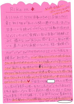♥会員様からの心温まるメッセージ!!