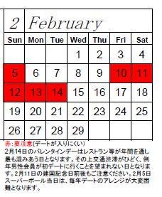 ♥婚活に役立つ渡ハ情報!February編