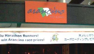 アランチーノ賞レースに参加して商品ゲット