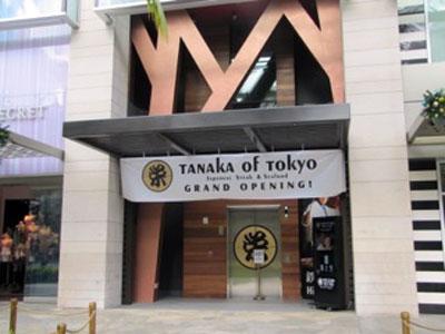 田中オブ東京のセントラル店が新装オープン