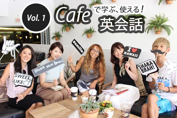 リアルなハワイ留学に迫る!カフェで英会話