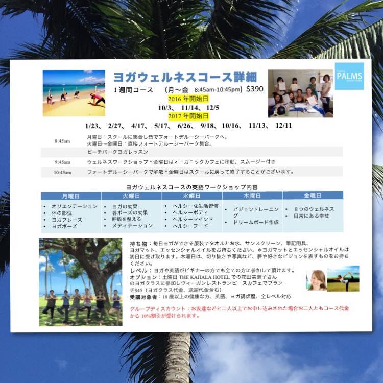 1/23-27ハワイで1週間ヨガ英語留学