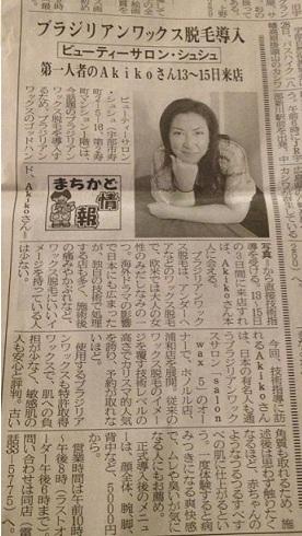 ☆山口県講習会☆新聞で紹介されました!!
