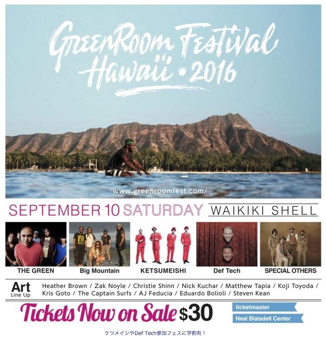 ケツメイシやDef Techをハワイのフェスで!