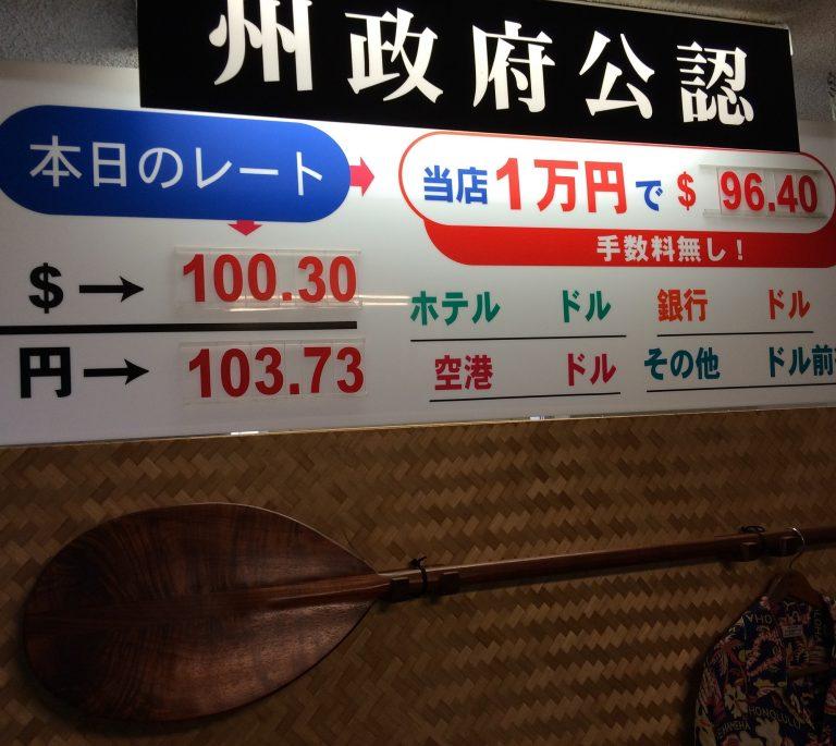 本日の店頭レート&クーポン特別レート!