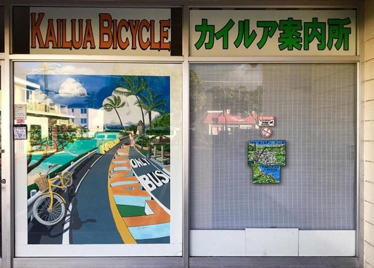 案内所とレンタル自転車