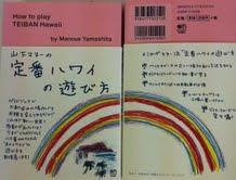 山下 マヌーさん本!!