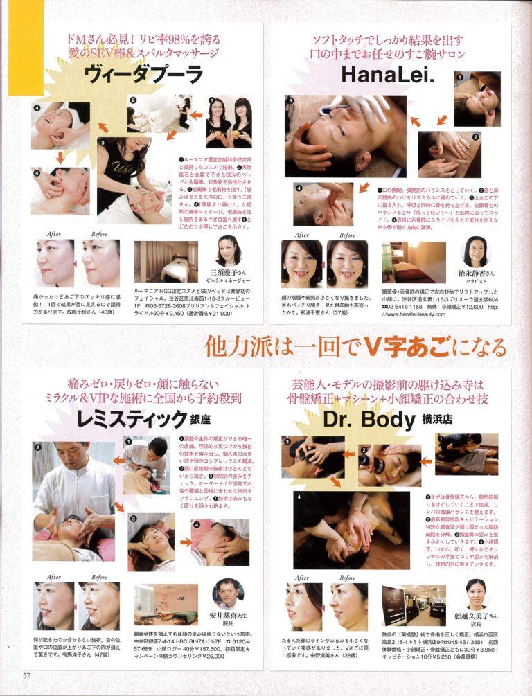 ★Dr.Body雑誌掲載情報★