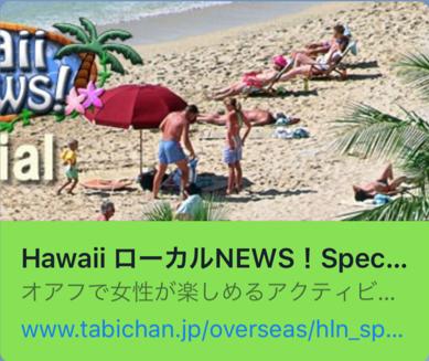 旅チャンネル!ハワイローカルニュース☆